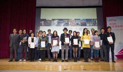台湾:ADA新锐建筑奖公布首奖与特别奖