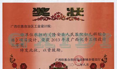 2013年度广西优秀工程设计三等奖(隆安妇儿科)