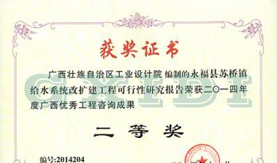 2014年度广西优秀工程咨询成果二等奖(永福)