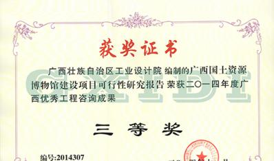 2014年度广西优秀工程咨询成果三等奖(国土资源博物馆)
